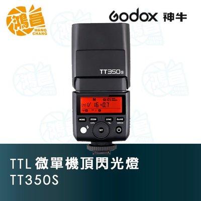 【鴻昌】GODOX 神牛 TT350S 機頂閃光燈 for SONY 開年公司貨 迅麗 TT350 GN36