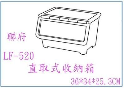 『 峻 呈 』(全台滿千免運 不含偏遠 可議價) 聯府 LF-520 LF520 直取式 收納箱 掀蓋式 整理箱 附輪