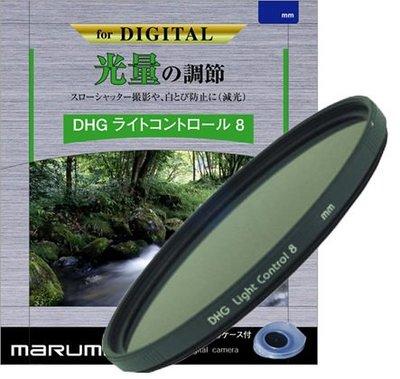 @佳鑫相機@(全新品)MARUMI DHG 82mm 減光鏡 ND8 (減3格) 公司貨 刷卡6期0利率! 郵寄免郵資!