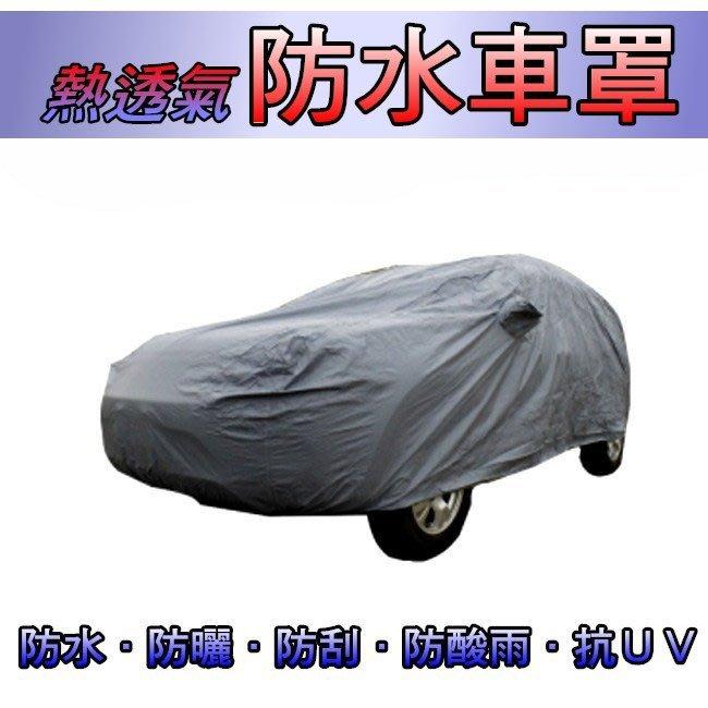 熱透氣防水車罩-休旅車型【BMW X1 F48 E84】汽車罩 防水車罩 防塵罩 OUTLANDER WISH ~熊貓~