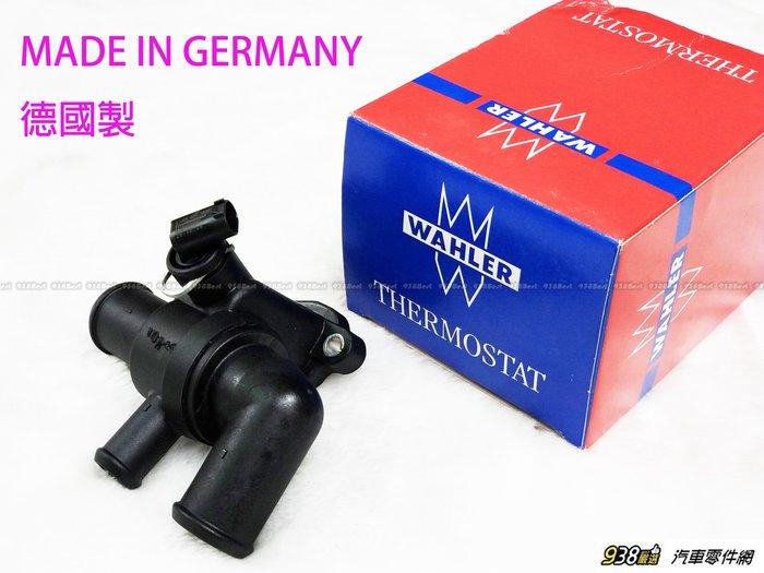 938嚴選 德國製 賓士 SMART 節溫器 MCC 水龜