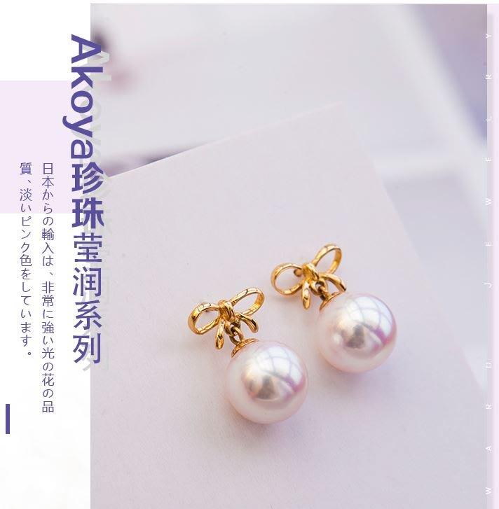 日本天女級AKOYA海水珍珠7-7.5mm白透粉珍珠耳環18K玫瑰金耳針時尚海水珍珠耳環情人禮物母親節
