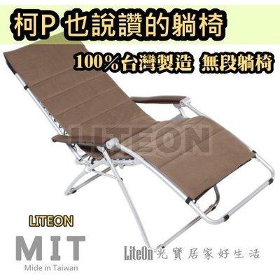 K3 體平衡無段式躺椅 休閒椅 涼椅 ...