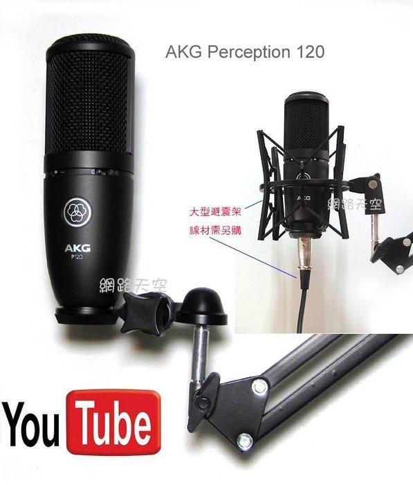 世界名牌台灣公司貨保固 AKG Perception 120 專業電容麥克風 送166種音效軟體 AKG P120