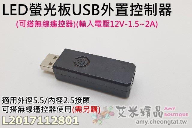 【艾米精品】LED螢光板USB外置控制器(可搭無線遙控器)(輸入電壓12V-1.5~2A)(可通用我司所有款式螢光板)