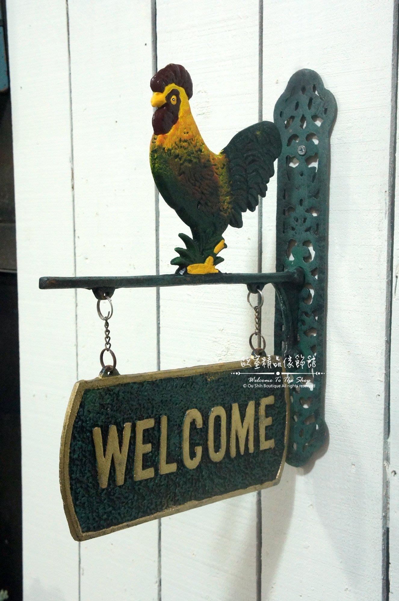 ~*歐室精品傢飾館*~鄉村風格 鑄鐵 彩色 公雞造型 歡迎光臨 welcome 迎賓 門牌 壁飾 裝飾~新款上市~