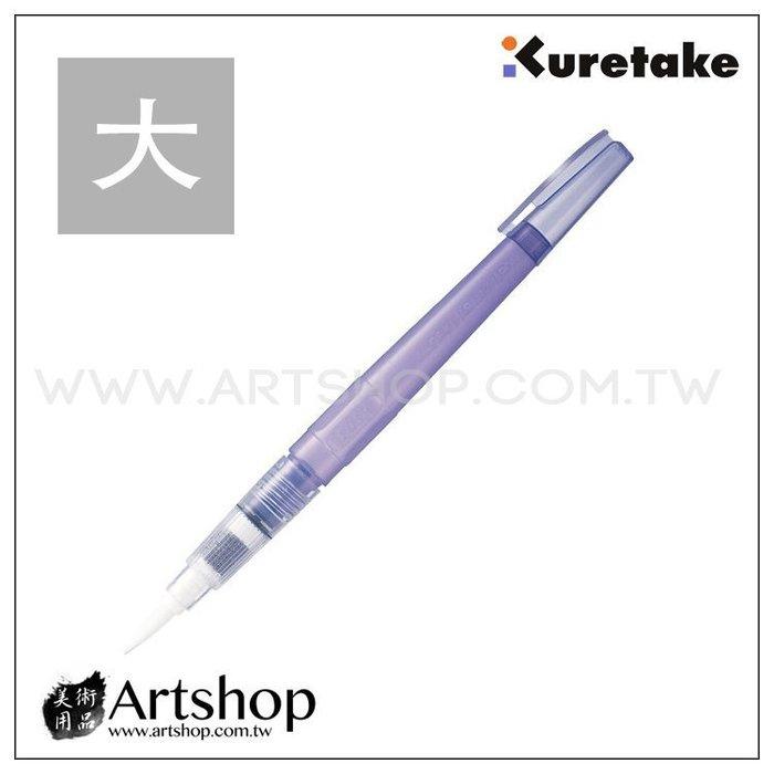 【Artshop美術用品】日本 Kuretake 吳竹 ZIG 短桿自來水筆 (大) WSBR03