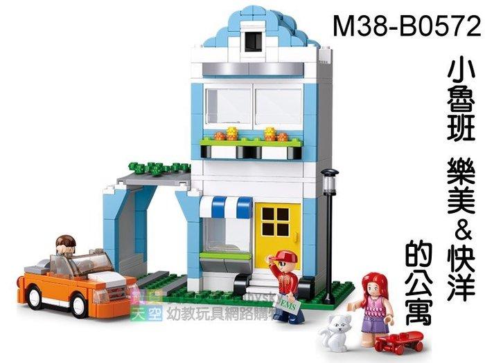 ◎寶貝天空◎【小魯班 M38-B0572 樂美&快洋的公寓】小顆粒,城鎮街景,模擬城市,可與LEGO樂高積木組合玩
