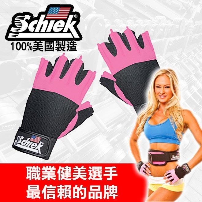 ☢Stamina Nutrition☢Schiek 女性 健身手套 呵護雙手 健身必備 職業選手指定使用!【尺寸S】