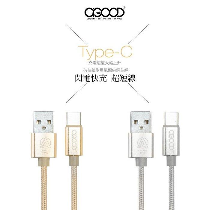 【開心驛站】USB2.0 轉Type-C充電傳輸線-25公分  3A電流快充線 W124