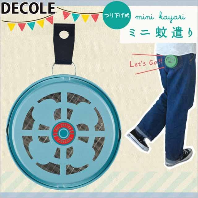 迷你攜帶型蚊香盒 | decole