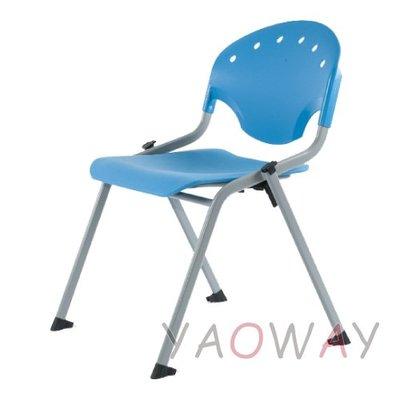 【耀偉】 RC411太陽椅 (堆疊椅/會議椅/洽談椅)@台灣製造