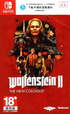 【全新未拆】任天堂 Switch NS 德軍總部 2 新巨像 Wolfenstein II 中文版【台中恐龍電玩】