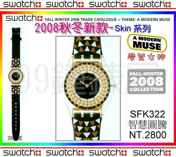 【99鐘錶屋*美中鐘錶】Swatch『摩登女神』:Skin系列(SFK322智慧圖騰)~免郵加贈品