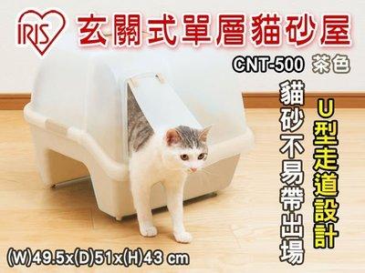訂購@【免運-不可超取】【】IRIS玄關式單層貓砂盆 CNT-500-茶色 長通道 (81323065