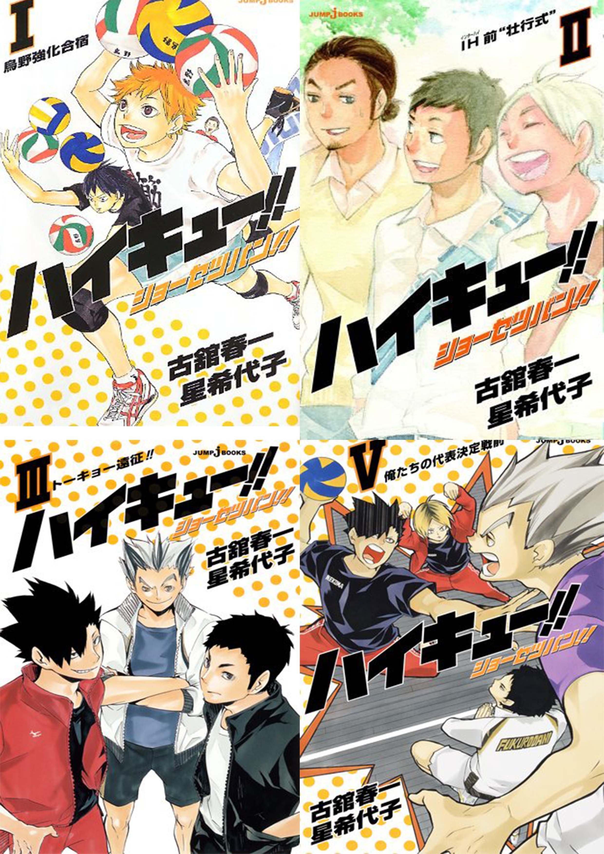 [代訂]排球少年小說版1-8(日文小說)