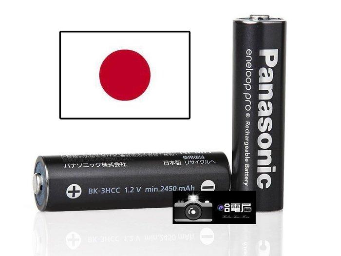 蘆洲(哈電屋)國際牌公司貨 eneloop Pro 2450mAh 低自放 3號 送電池盒一個 充電池4顆 攝影 閃燈