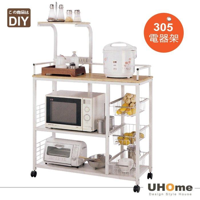 【UHO】 305 媽媽好幫手實用電器架  DIY商品 ~ 免運費 SO15-367-2