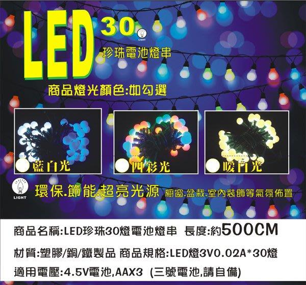 洋洋小品【LED珍珠30燈電池式燈串/露營燈具】桃園平鎮中壢聖誕節-LED燈泡LED燈條LED燈串