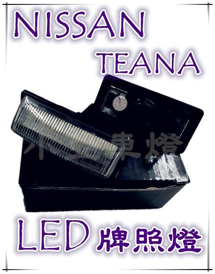 小亞車燈Q.Q NISSAN TEANA 09 10 11 12 J32  LED牌照燈