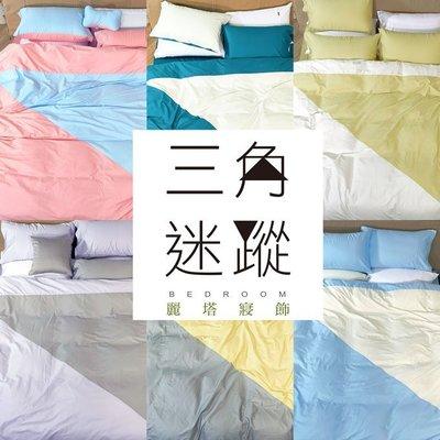 《60支紗》雙人加大床包/被套/枕套/4件式【共六色】三角迷蹤 100%精梳棉-麗塔寢飾-