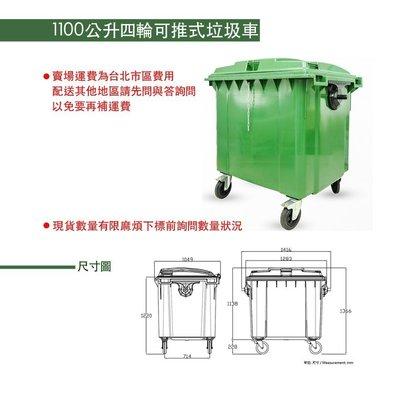 1110公升垃圾子母車/垃圾桶/四輪垃圾車/環保垃圾桶/資源回收垃圾桶/大型垃圾桶/垃圾子車/台灣製/工地用垃圾桶/社區