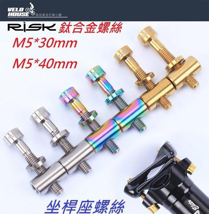 ~飛輪單車~RISK TC4鈦合金坐桿座螺絲M5~30 一入 三色選擇