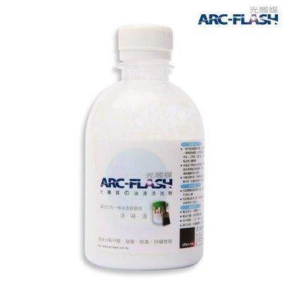 ARC-FLASH光觸媒油漆添加劑(250g)-徹底分解甲醛˙非竹碳、甲殼素等吸附材料