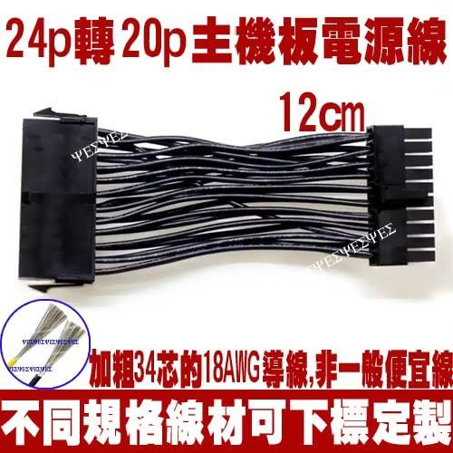 20pin 電源轉接頭,24pin 轉 20pin 主機板 電源轉接頭,20p 轉 24p,20pin 公 轉 24pin 母,20p 公 轉 24p 母
