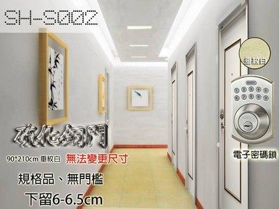 硫化銅門 + 台製電子密碼鎖  90*210CM /垂紋白/套房專用/輔助鎖/電子鎖/ SH-S002 隔音窗 淋浴拉門