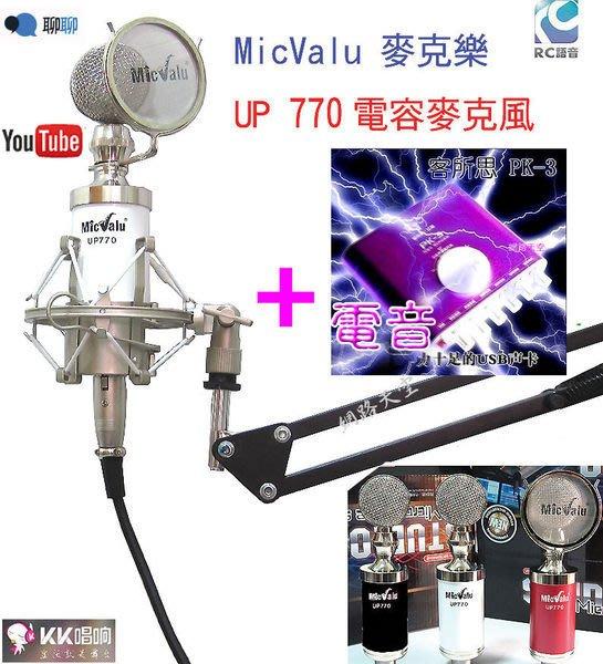 要買就買中振膜 非一般小振膜 :PK 3 +UP770電容式麥克風NB35支架 +48v幻想電源+2條卡農線+isk耳機
