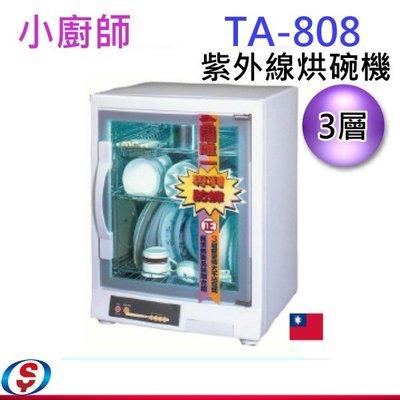 【新莊信源】【小廚師三層紫外線殺菌烘碗機】TA-808