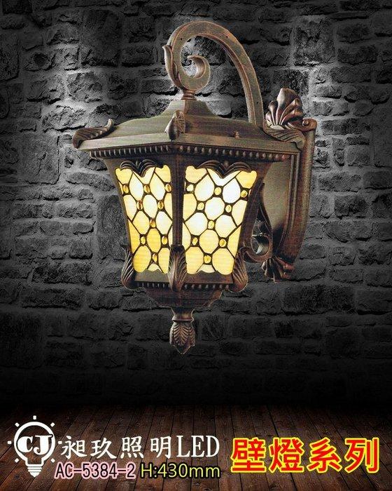 【昶玖照明LED】壁燈系列 LED E27 客廳臥房 床頭餐桌 書房走廊 室內燈 戶外 玻璃 壓鑄鋁 AC-5384-2