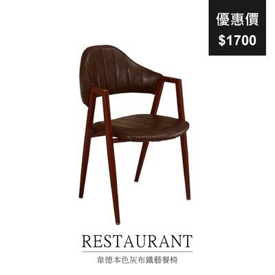 【祐成傢俱】韋德本色灰布鐵藝餐椅