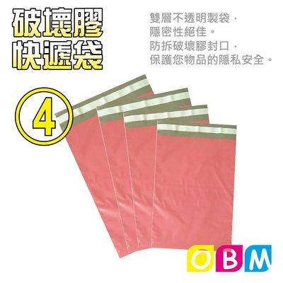 OBM包材館-快遞袋 / 破壞袋 / 信封袋 / 文件袋 / 便利袋 4號袋 珊瑚粉系列 ❤(◕‿◕✿)