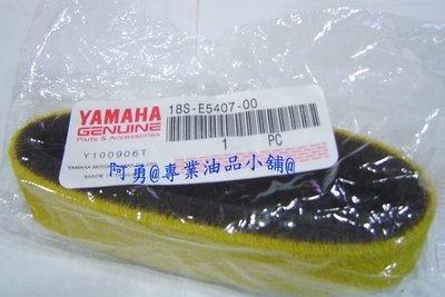 ~卖多多~YAMAHA山叶正厂.纯正部品CUXI115cc/ Jog Ciao 115cc传动室小海绵~