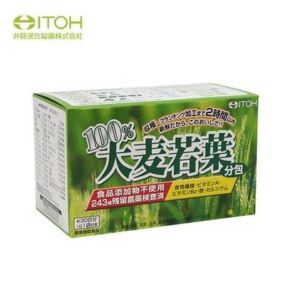 日本ITOH 井藤漢方 大麥若葉青汁 30袋 【曼曼小舖】