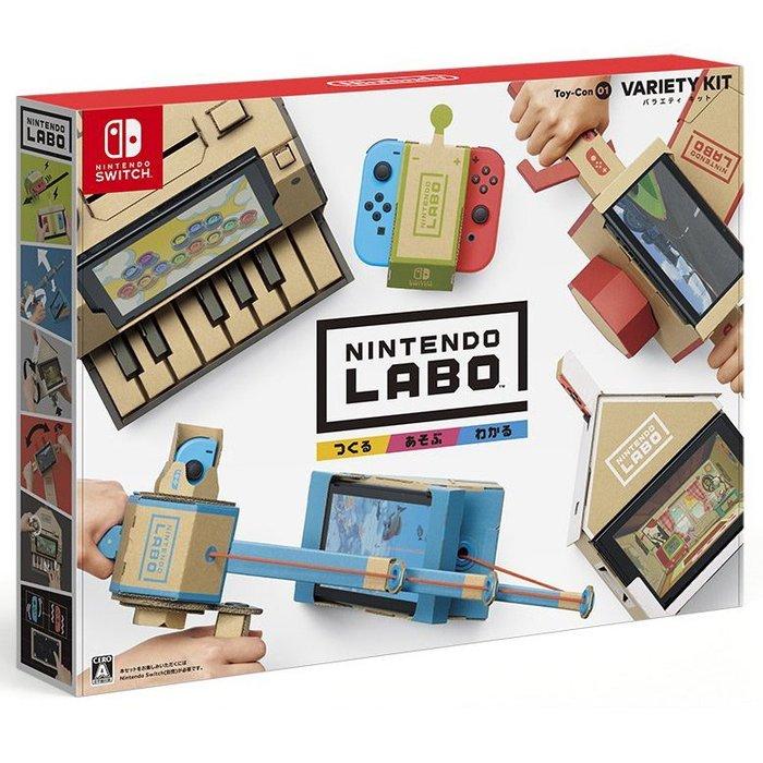 全新未拆 NS 任天堂實驗室 LABO 01 多彩套件 Variety Toy-Con -英文日文日版- Switch