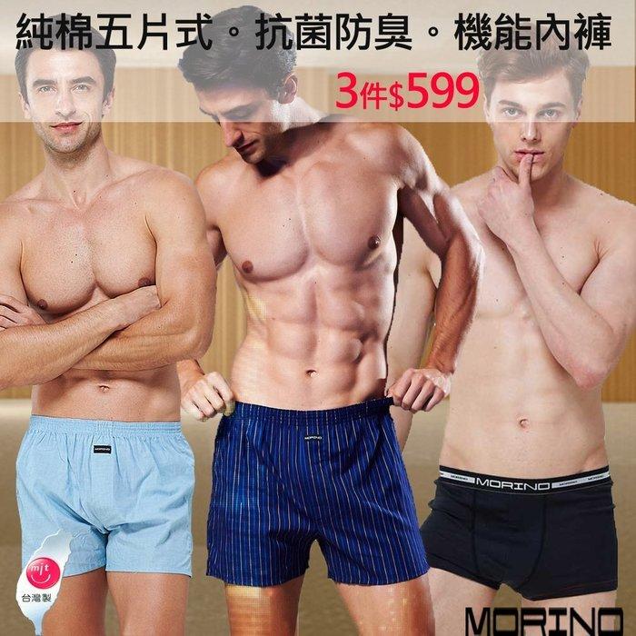 【MORINO摩力諾】抗菌防臭/織帶格紋平口褲/四角褲~任選超值3件組~免運