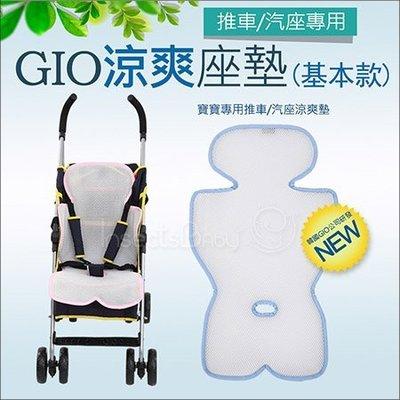 ✿蟲寶寶✿【韓國 GIO  ICE SEAT】寶寶不怕熱~超透氣涼爽座墊 (推車/汽座專用)A型/B型款 素面款