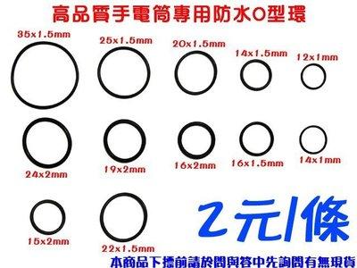 【高品質~手電筒專用防水O型橡膠圈】O-RING/O環/O型環/防水圈-CREE XM-L2手電筒潛水手電筒防水改裝用