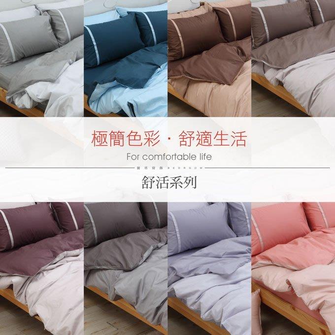 《40支紗》雙人被套【共8色】舒活系列 100%精梳棉 -麗塔寢飾-