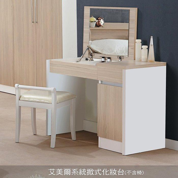【UHO】艾美爾系統掀式化妝台(不含椅) 免運費HO18-403-7 426-8 419-9