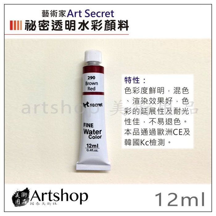 【Artshop美術用品】韓國 SaeHan 藝術家的秘密 art secret 透明水彩 12ml 單支