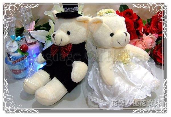 ◎花語人造花資材◎*小款蜜糖浪漫婚紗結婚熊-白色*婚禮小物~訂婚~伴手禮