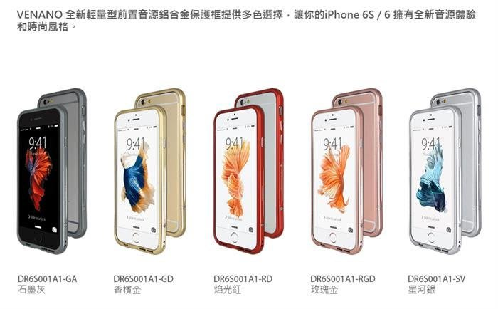 DRACO VENANO 全新 輕量型 iPhone 6S/6 前置音源鋁合金保護框 邊框 鋁框 -結束營業大拍賣