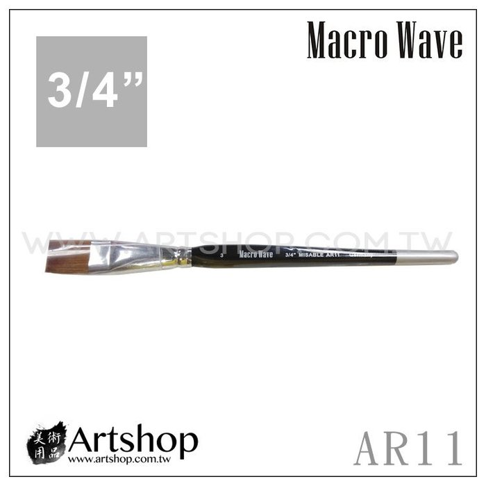 【Artshop美術用品】Macro Wave 馬可威 AR1103 貂毛水彩筆 (平) 3/4吋