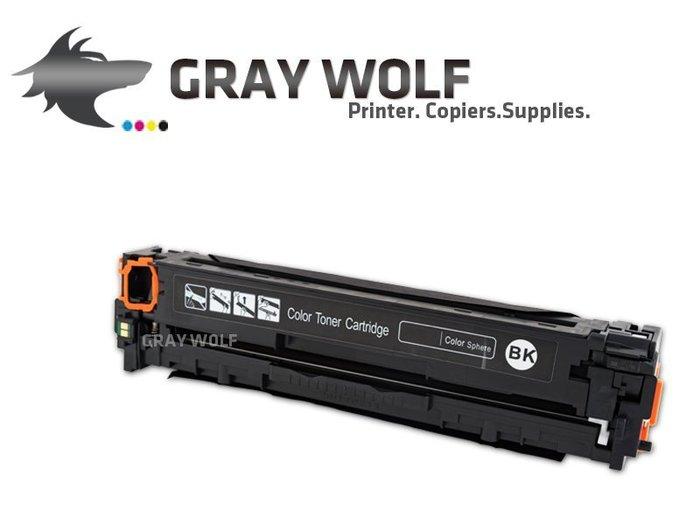 免 【灰太狼】HP CB540A 黑色 相容彩雷環保碳粉匣 CP1210 1215 130