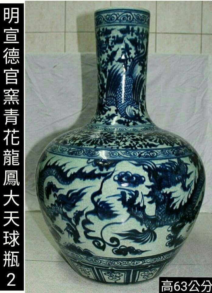 明宣德官窯青花瓷龍鳳紋天球瓶丨