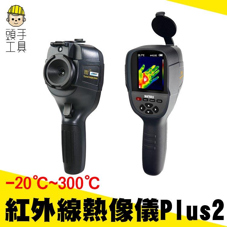 頭手工具 熱像儀 抓漏神器 漏水抓漏 熱顯像儀 紅外線熱像儀 FLTG300+2